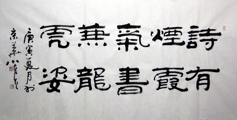 姚小尧书画作品字画收藏v字画yxy小学南苑图片隶书图片