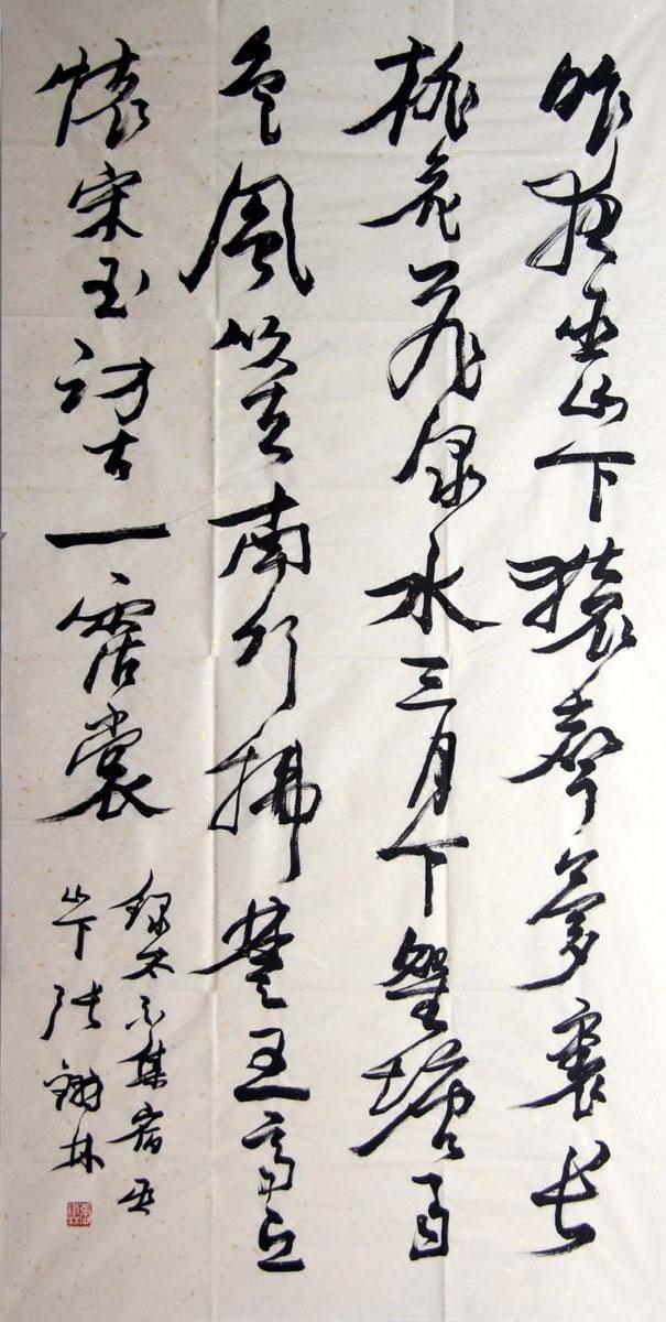 张铁林书画作品字画收藏欣赏ztl