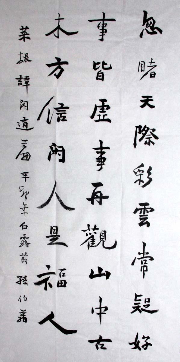孙伯翔书画作品字画收藏欣赏sbx 书法_高仿字画网图片