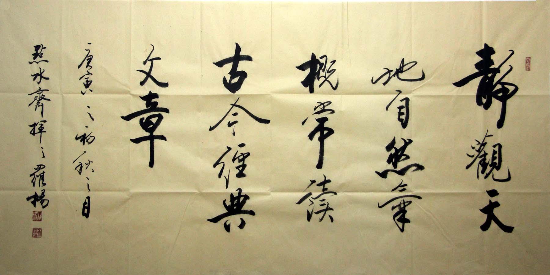 罗扬ly 书法的说明: 书画质地: 纸本软片 字画