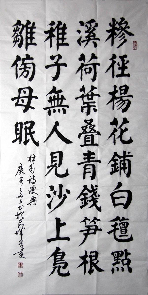 朱学达zxd 书法的作品信息图片