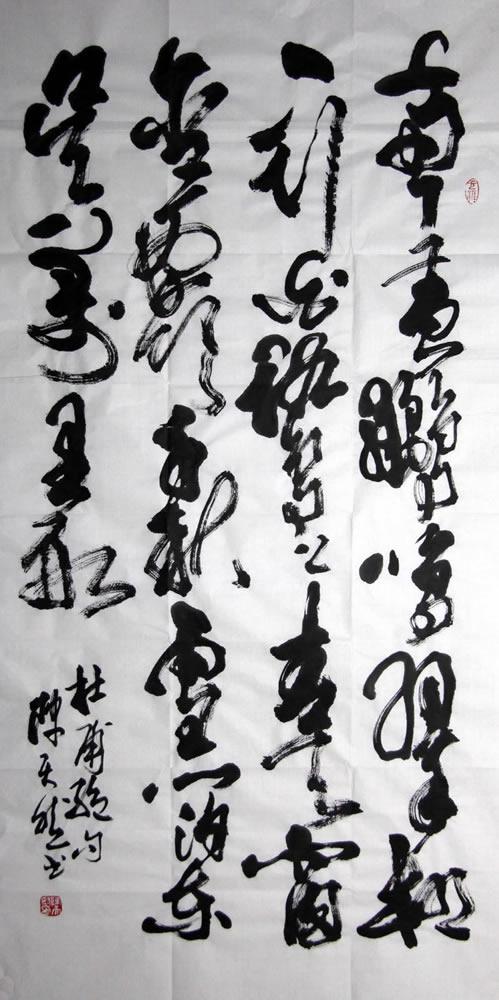 陈天然书画作品字画收藏欣赏ctr 书法_高仿字画网图片