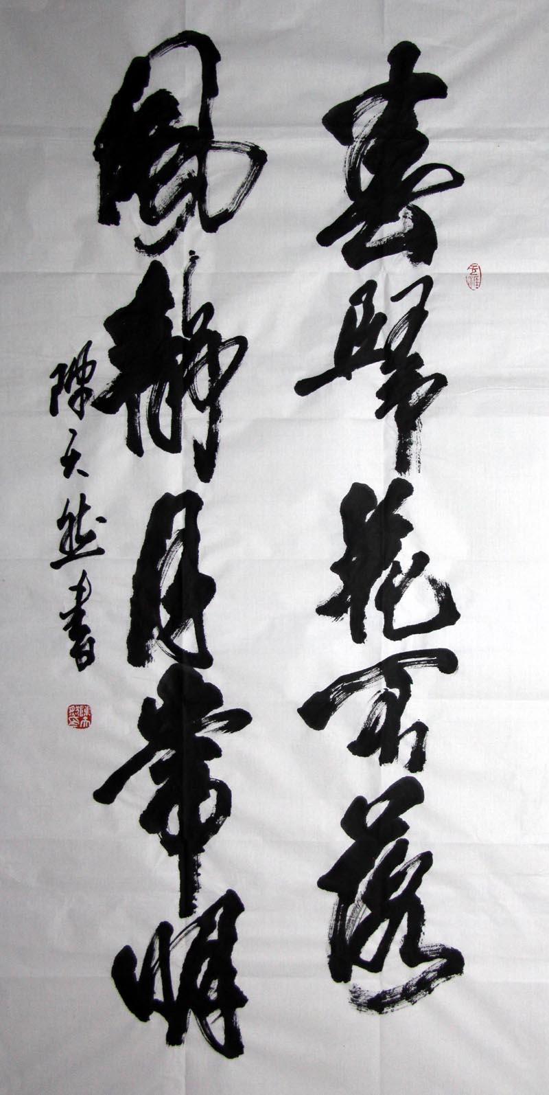 陈天然书画作品字画收藏欣赏bxl 书法_高仿字画网图片
