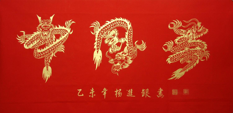 书法作品 >         杨进银yjy 中国梦的说明: 书画质地: 纸