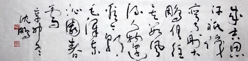 沈鹏sp 长卷- 沁园春的作品信息图片