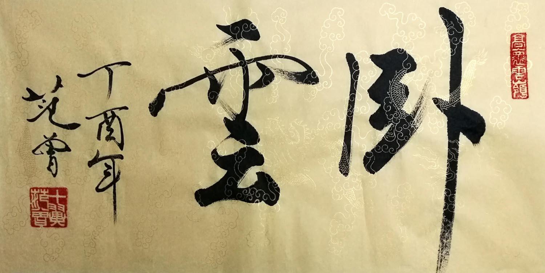 范曾fz 书法字画作品图片