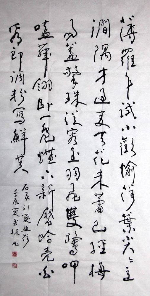 林凡书画作品字画收藏欣赏lf