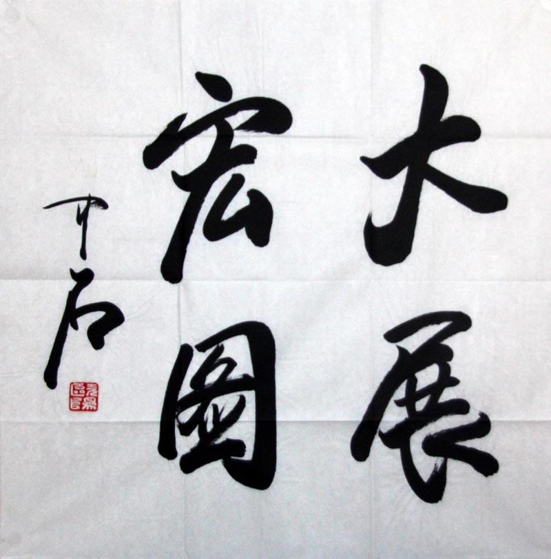 欧阳中石oyzs-书法(大展宏图)的作品信息图片