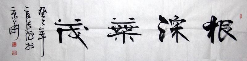 张海书画作品字画收藏欣赏zh 书法_高仿字画网 高仿