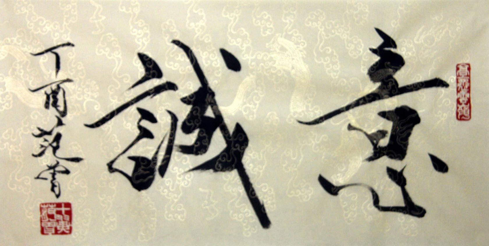 范曾书画作品字画收藏欣赏fz 书法 高仿字画网 高仿字画图片