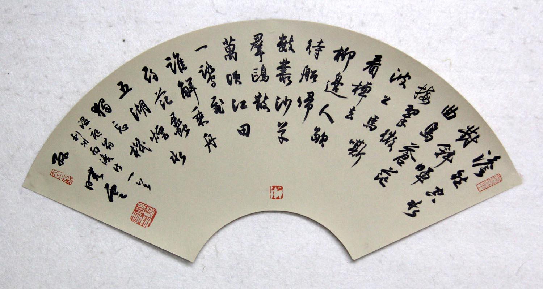 国画 扇面 扇子 书法 书法作品 1500_800图片