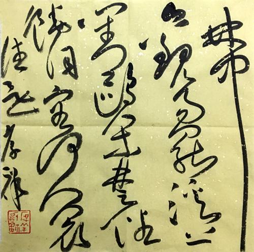 王厚祥whx 书法的作品信息